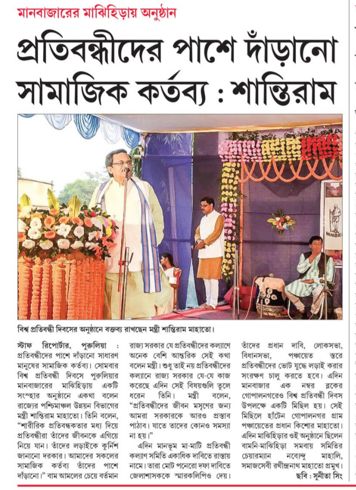 Published in Pratidin Sambad News Paper dated 04/12/2018