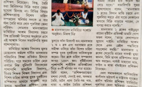 Published in Anandabazar Patrika News Paper dated 04/12/2018